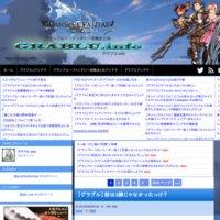 グラブル.info 【グランブルーファンタジー攻略まとめ】